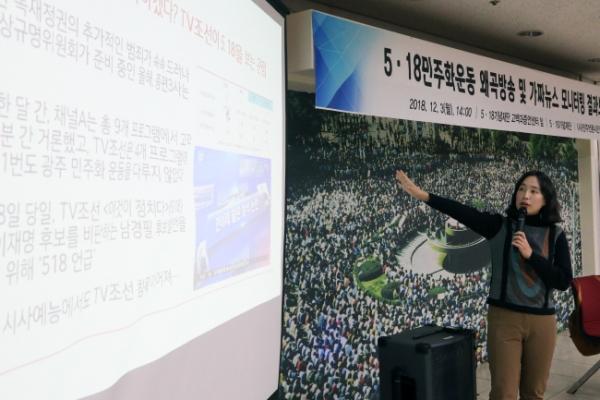 NGOs uncover fake news about Gwangju Uprising