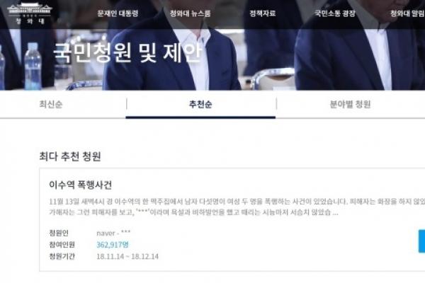 [팟캐스트] (277) 청와대 국민 청원, 카풀 반대 집회