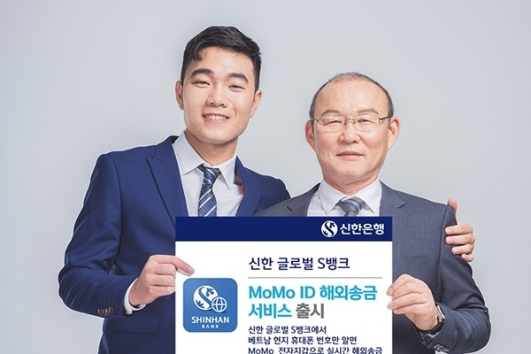 Shinhan Bank benefits from 'Park Hang-seo' fever in Vietnam