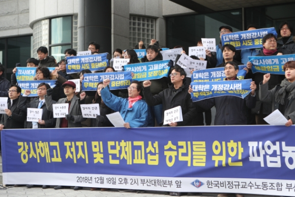 Part-time lecturers in Busan go on strike to protest dismissals