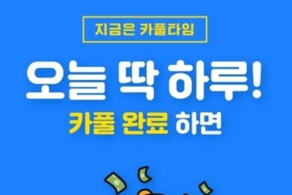 '카풀 반대' 택시 파업일에 차량공유업계 '공짜·할인'