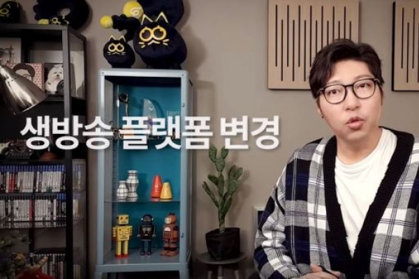 High-profile Korean YouTuber switches to Twitch