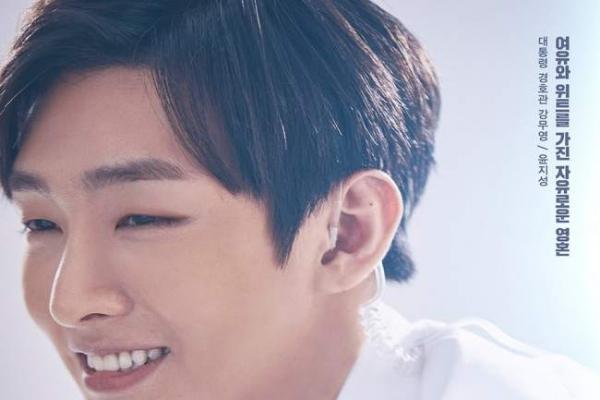 [K-talk] Wanna One's Yoon Ji-sung to star in 'The Days'