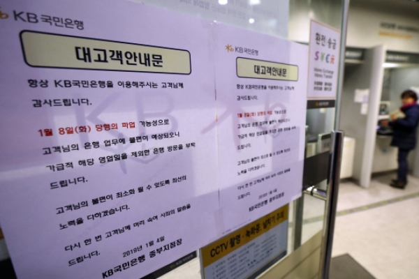 [News Focus] KB Kookmin Bank's fate this year to depend on strike scenario