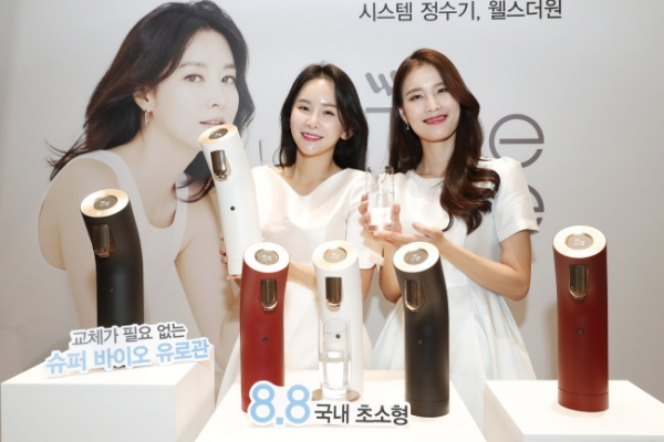 [Photo News] Stylish water purifier