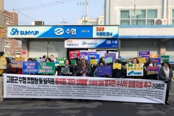 Goheung Suhyup's executives suspected of buying sex overseas