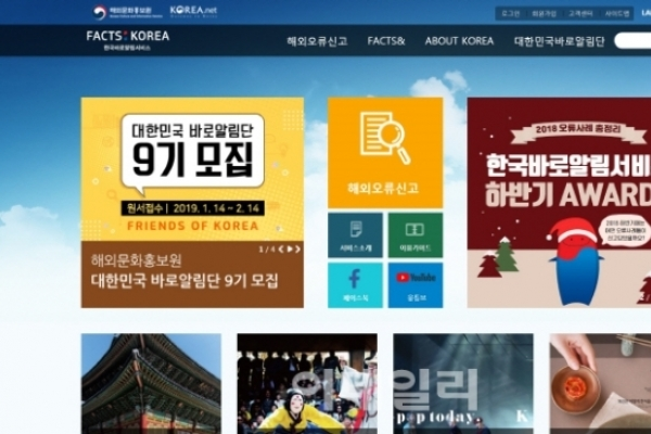 S. Korea finds, requests revision of over 200 errors about the country