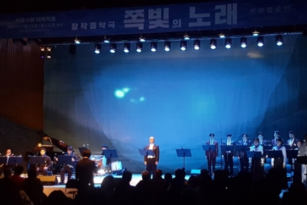 Musical performance in memory of Sewol ferry disaster showcased to public