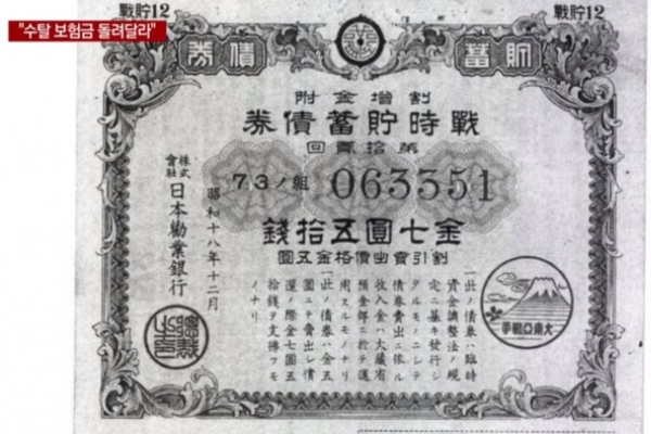 Korean seeks compensation for war bonds, insurance forcibly purchased during Japanese occupation