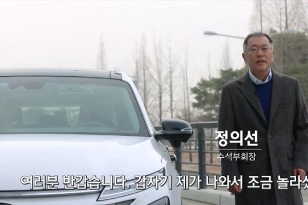 [Video] Hyundai Motor chief makes video debut on Nexo