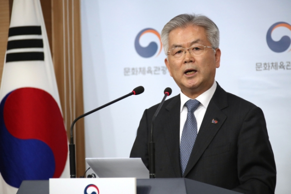 Culture Ministry vows inter-Korean cooperation, including joint Olympics participation