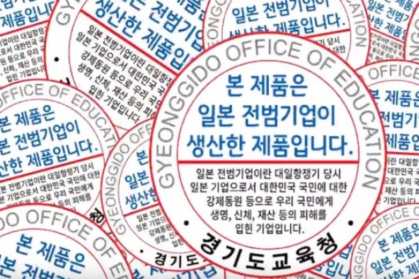 'Made by war criminals': plan for Japanese labels in S. Korea