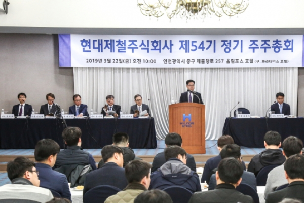 Hyundai Steel elects new board of directors