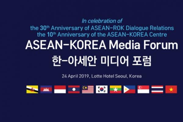 [Diplomatic circuit] ASEAN-Korea Media Forum to be held April 24