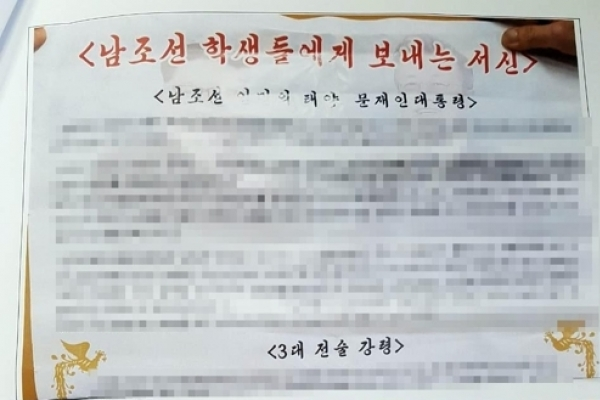 'Letter from Kim Jong-un' posters spread in colleges nationwide