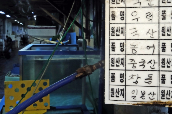 [Newsmaker] Korea welcomes WTO ruling, vows to continue import ban on Japanese seafood