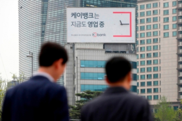 Internet-only K bank on brink of financial troubles