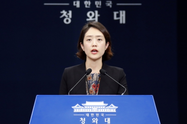 Ko Min-jung named new presidential spokesperson