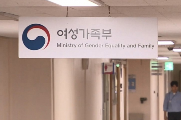 S. Korea to create posts for gender equality in gov't offices