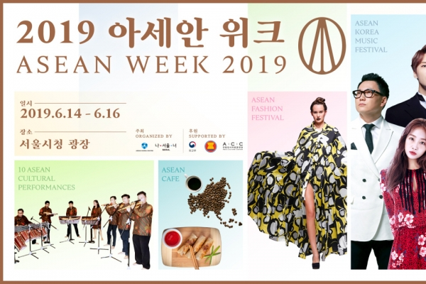 [Diplomatic Circuit] ASEAN cultural festival to kick off Friday