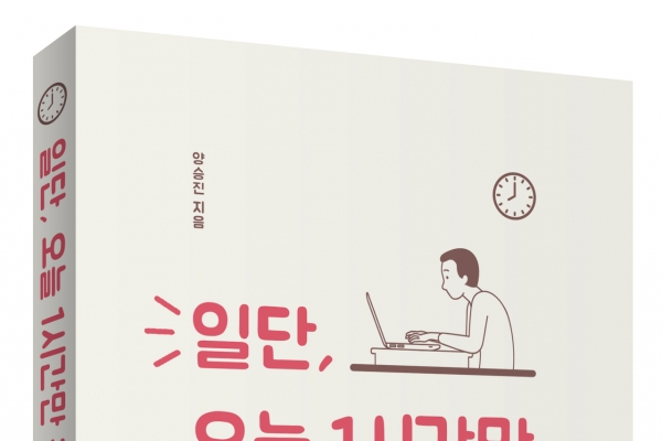 Study tips aimed at helping Korean adults to restart learning process