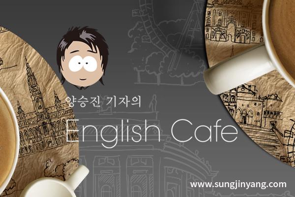 [양승진 기자의 English Cafe] 영어독해 자만심 왜 문제일까
