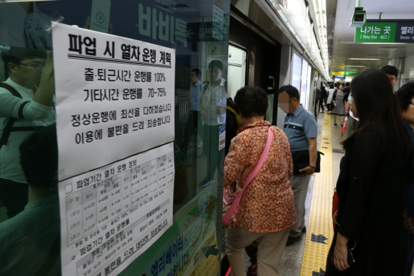 [Newsmaker] Busan's subway workers go on strike over wage dispute