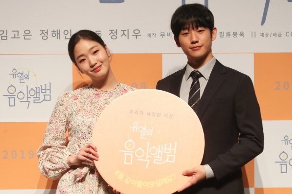 Chemistry between leads the key in 'Tune in for Love'
