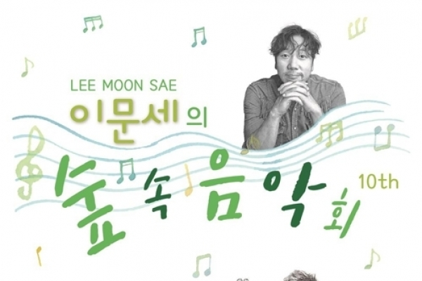 Lee Moon-sae to hold charity concert in Pyeongchang in August