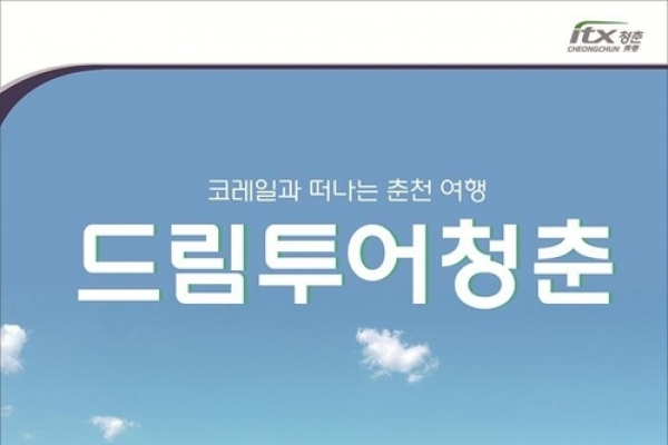 Korail launches travel package to Chuncheon for foreigners