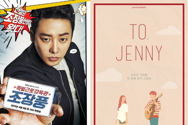 'Special Labor Inspector, Mr. Jo,' 'To Jenny' nominated for 2019 Seoul International Drama Awards