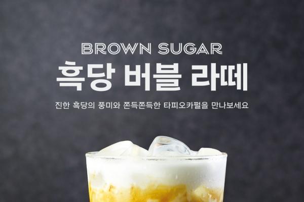 [Weekender] Cafes, coffee brands roll out seasonal drinks
