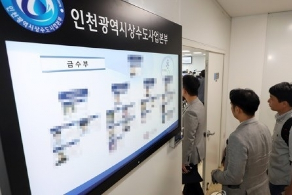 Officials summoned for Incheon tap water crisis
