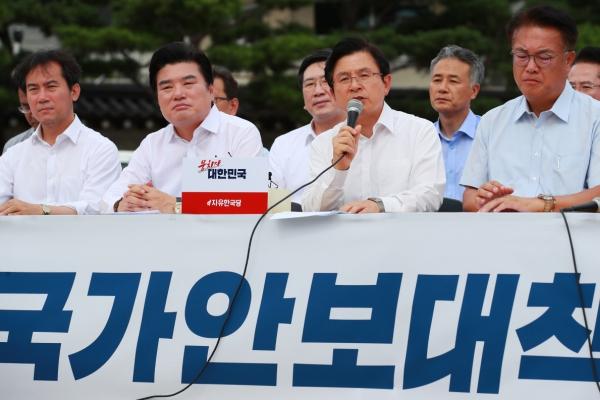 Liberty Korea Party to stage anti-govt. rally