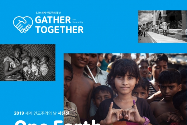 KOICA holds events to mark World Humanitarian Day