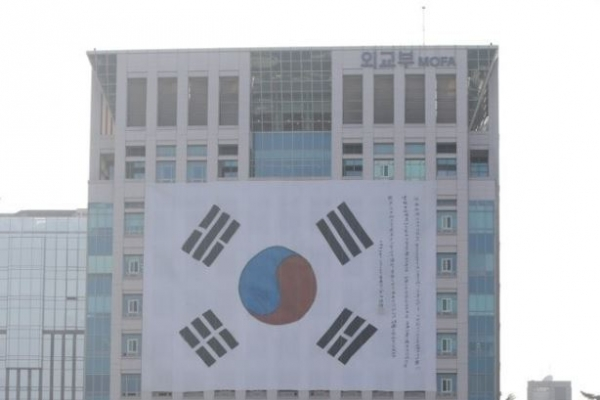 S. Korea officially notifies Japan of intent to end military pact