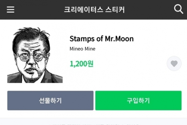 Line under fire over mobile stamps mocking President Moon