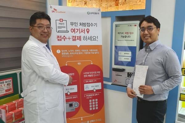 SK Broadband introduces kiosks for pharmacies