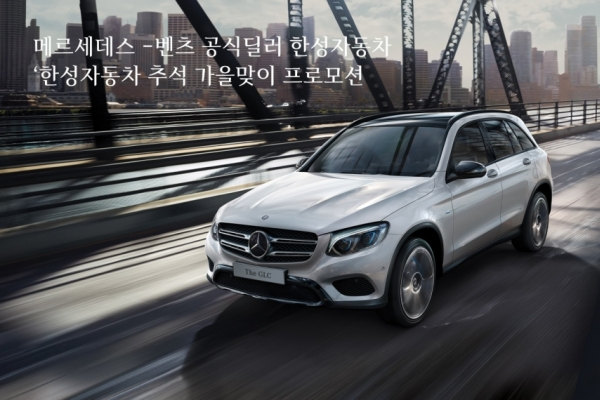 Han Sung Motor holds Chuseok event for GLC, E-Class customers