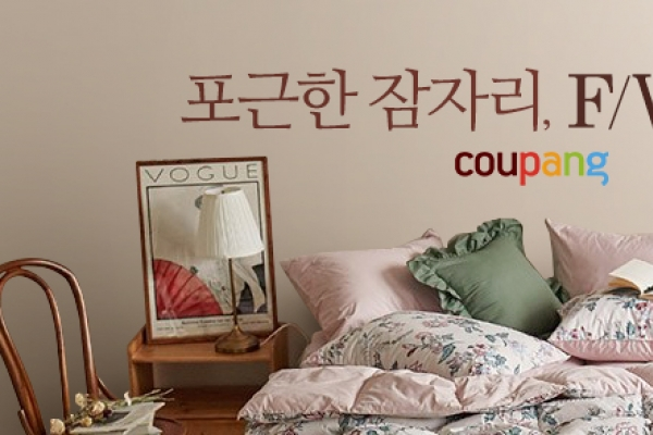 Coupang launches special sales event for 1.2 million bedding items