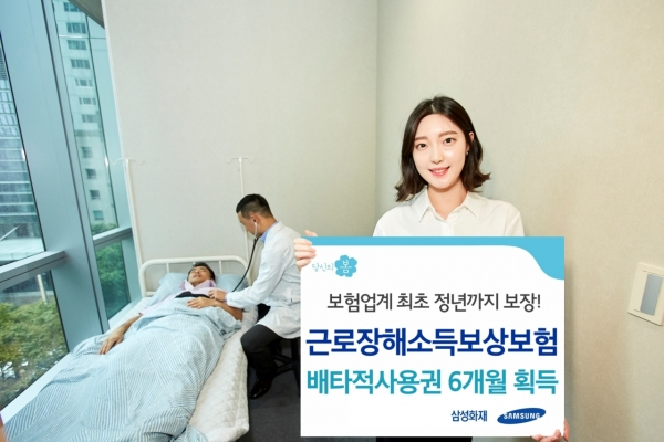 Samsung F&M Insurance launches long-term disability insurance