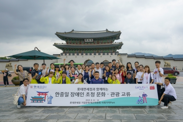 Lotte Duty Free invites youth activists with disabilities for Seoul tour