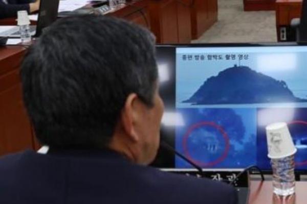 UNC confirms Hambak Island in Yellow Sea as N. Korean territory