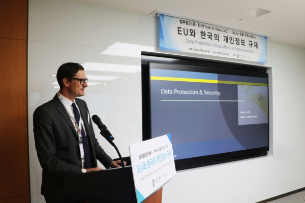 Yoon & Yang, MLex host forum on data protection regulations