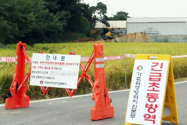 S. Korea still on high alert over additional African swine fever outbreak