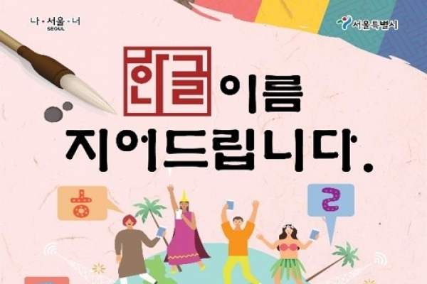 Seoul City offers Korean name service to overseas Korean culture fans