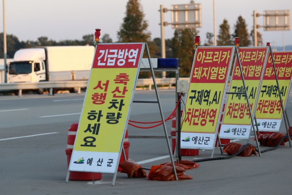With no new ASF confirmed for 3rd day, S. Korea revs up containment efforts