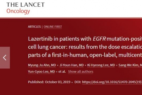 Lancet publishes safety trial results for Yuhan's 3rd gen. cancer drug