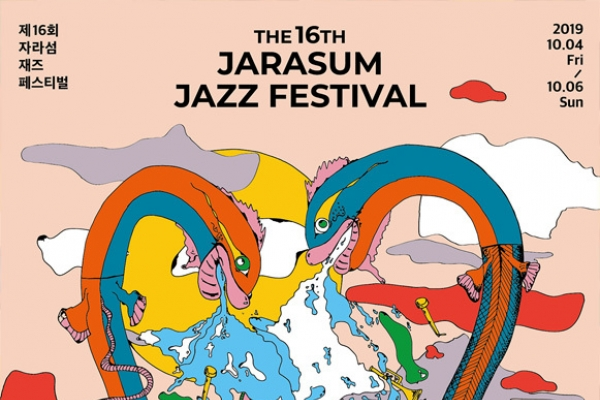[Herald Review] Jarasum becomes island of jazz
