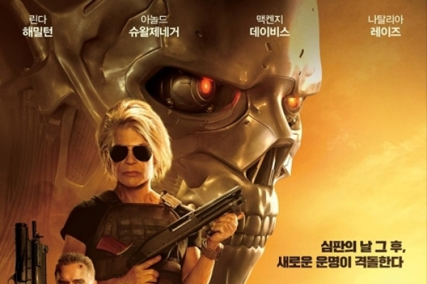 Actors of new 'Terminator' film to visit Seoul this month